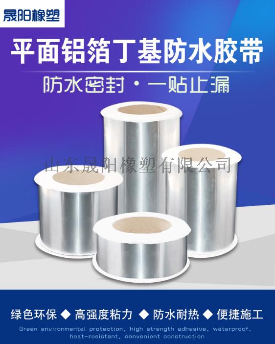平面铝箔丁基防水胶带.png