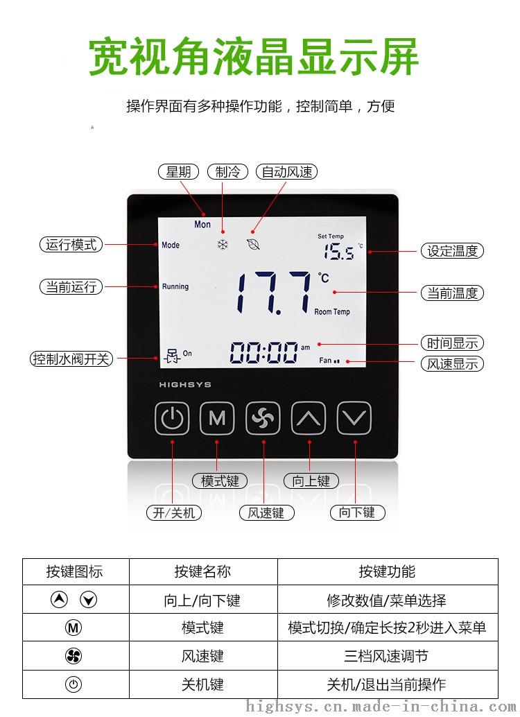 海思液晶中央空调温控器66892425