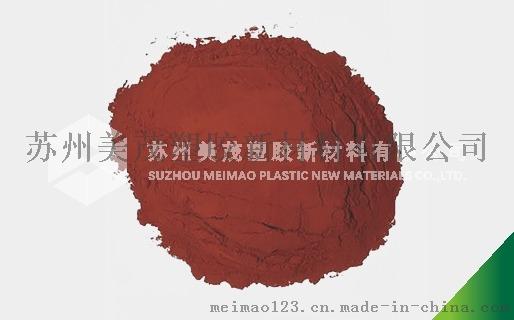 微胶囊红磷无卤阻燃剂(85%含量)