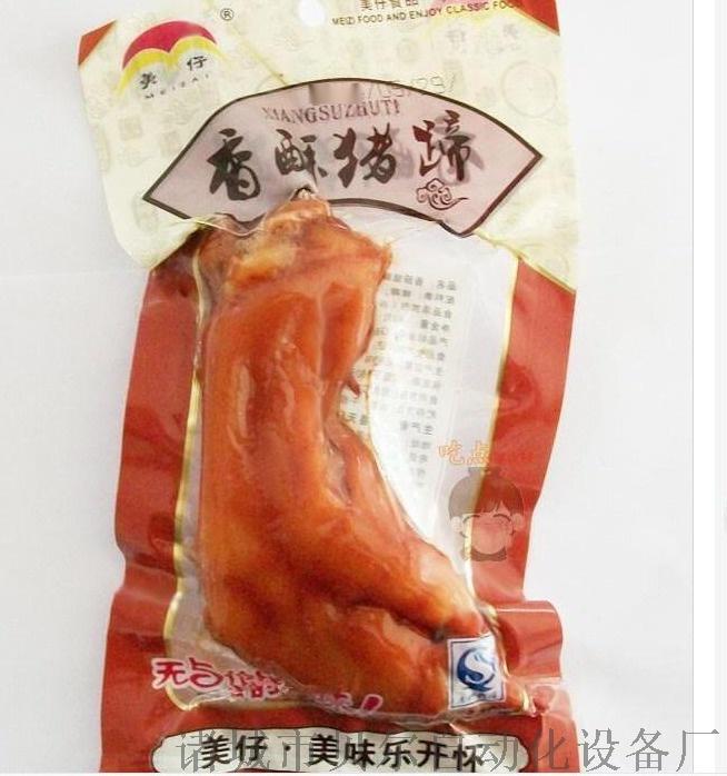 全自动拉伸膜食品真空包装机 山东贝尔直销真空包装机63346622