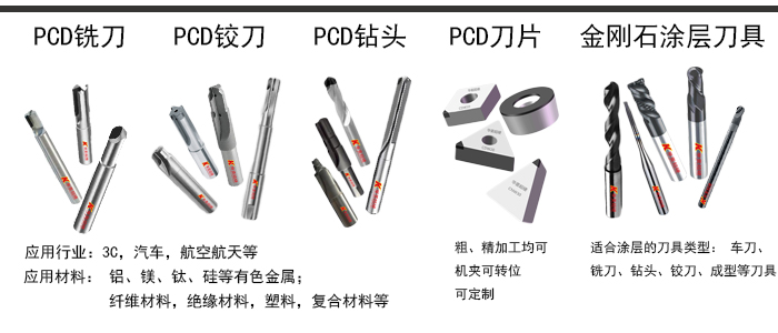 加工纤维缠绕轴套专用金刚石PCD**68817552