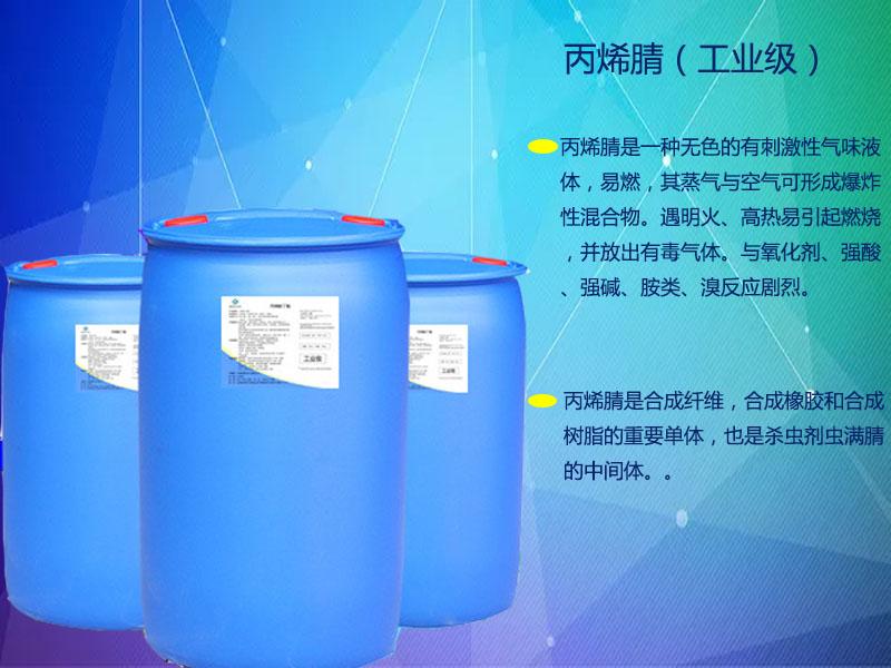 现货供应**工业级别化工原料丙烯腈69821502