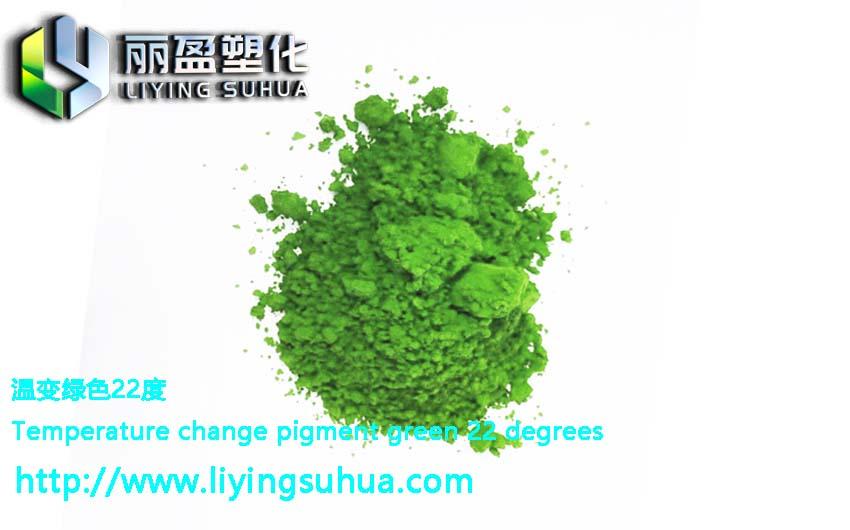 温变绿色22度 850.jpg