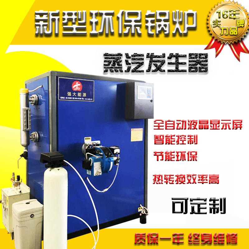 蒸汽发生器|环保锅炉73220982