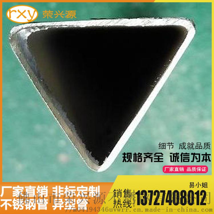 三角管 4.jpg