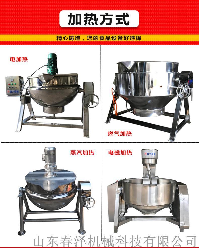 海鮮夾層鍋 燒雞夾層鍋69976142