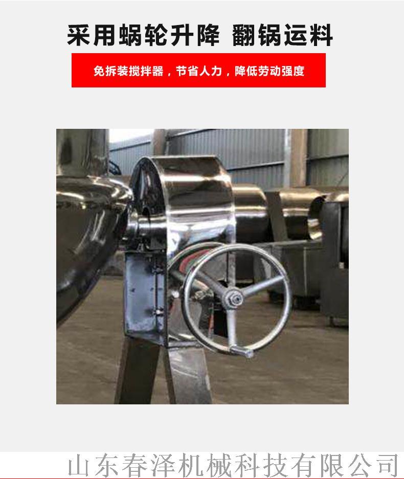 海鮮夾層鍋 燒雞夾層鍋69976132