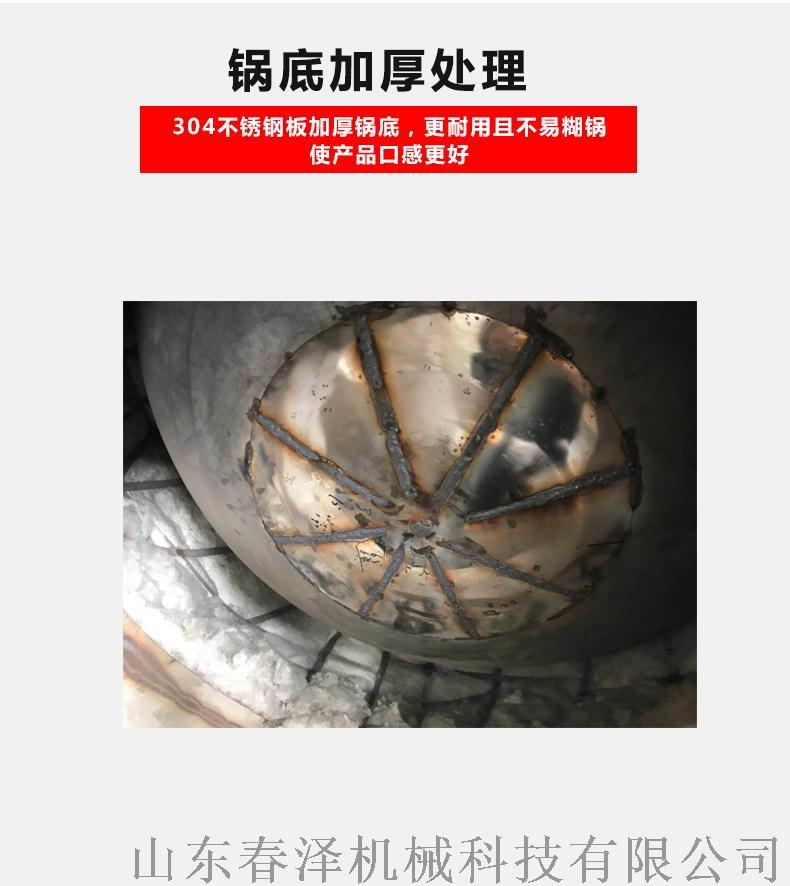 海鮮夾層鍋 燒雞夾層鍋69976112