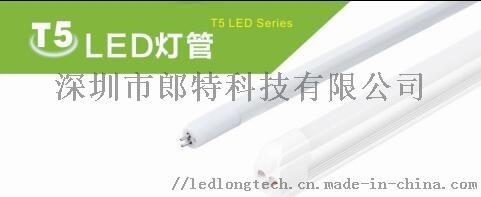 lt-t5led日光燈.jpg