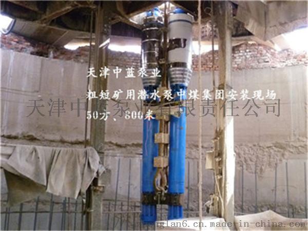 山西大型矿区QK矿用潜水泵782396542