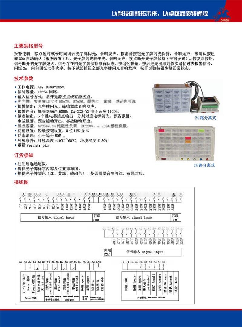 微机中央信号屏2.jpg