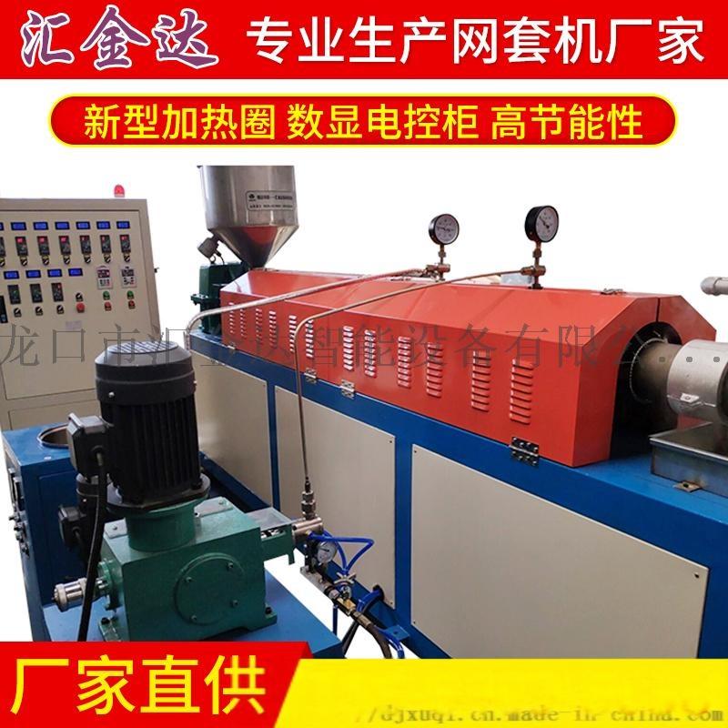 汇金达专业生产网套机 蔬菜网套机 发泡网套机786439782