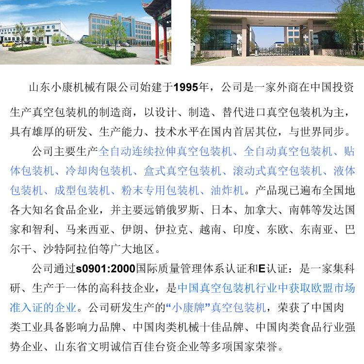 公司介绍 (2)