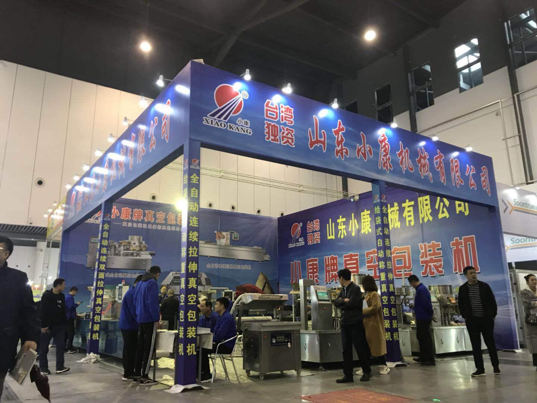 2018 The 98th China Food &
