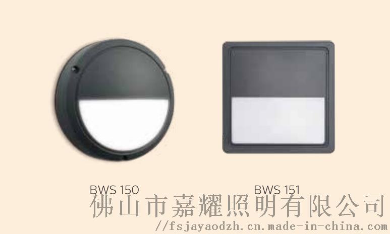 飞利浦BWS151LED壁灯.png