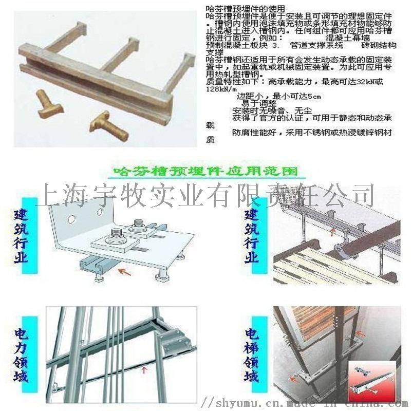 17a幕牆槽式預埋件、上海哈分槽式預埋件.jpg