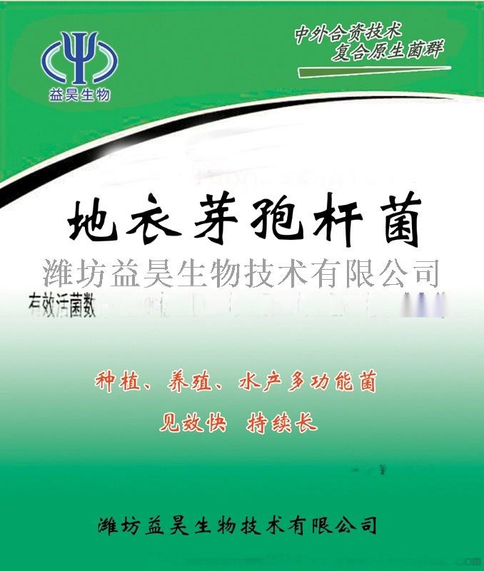 肥料腐熟剂厂家 肥料腐熟剂价格76465092
