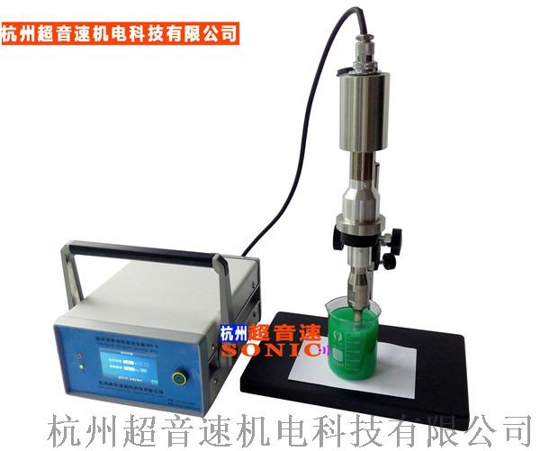 杭州超音速-實驗級20K超聲波分散機細胞破碎儀-sy.jpg