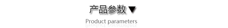 產品參數.jpg