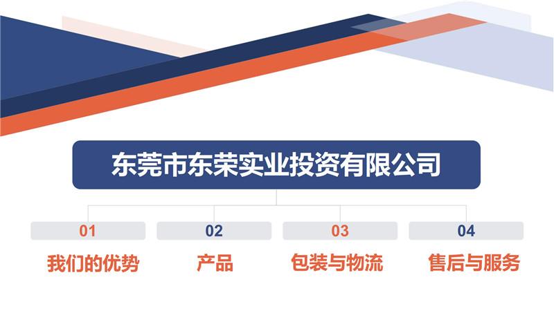 中国制造网东荣抬头01.jpg
