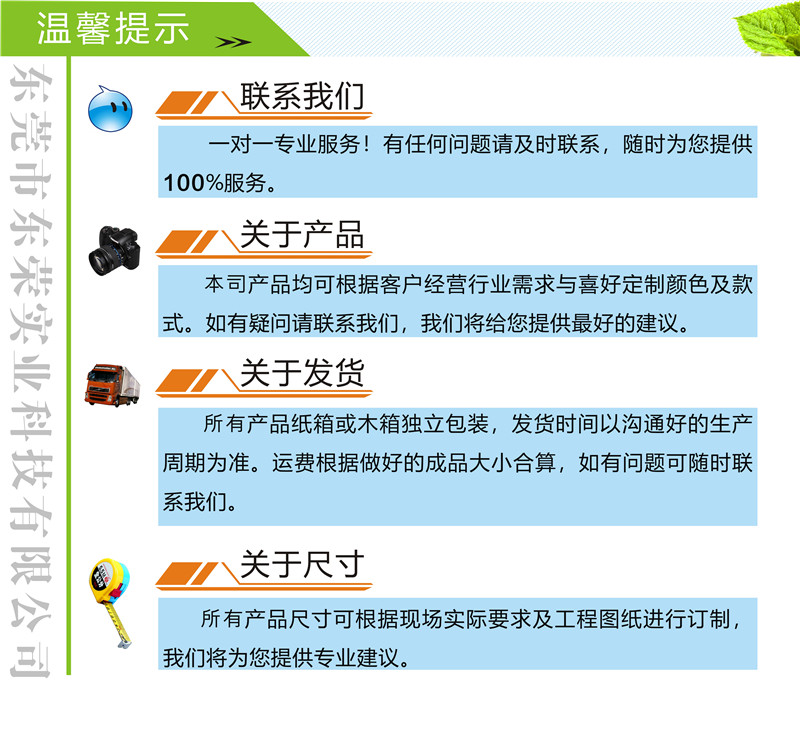 中国制造网温馨提示.jpg
