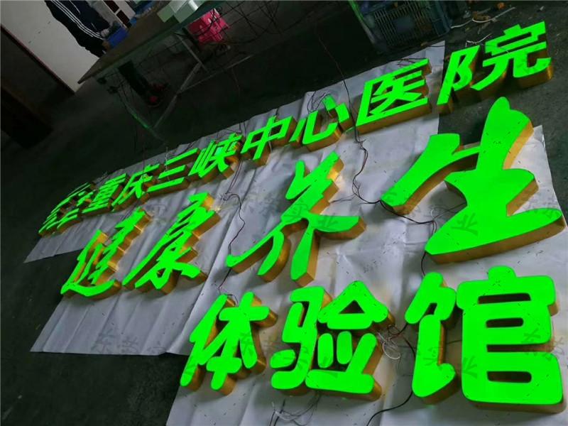 15118349308发光字不锈钢树脂字门头广告牌华为40.jpg