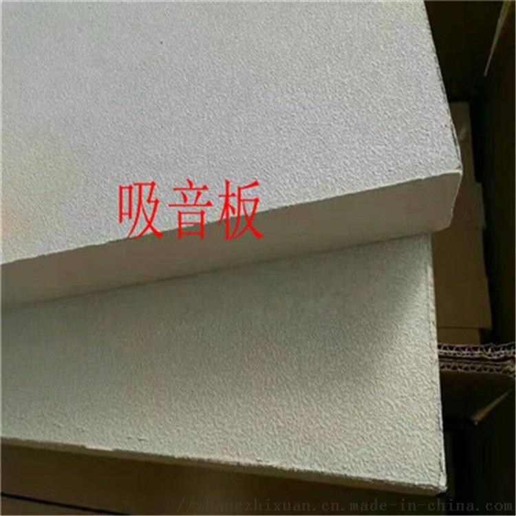白色装饰吸音板吊顶装饰天花板玻璃棉吸声板74413192