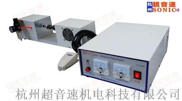 10mm 超声波电缆剥线机,超声波剥线机视频,超声波剥线机照片超声波剥线机整体.jpg