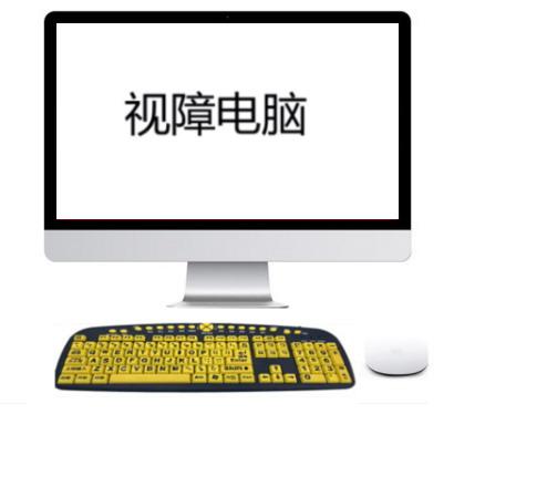 盲人电脑1.jpg
