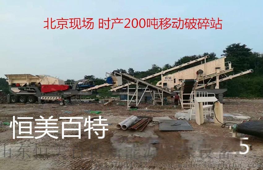 通州建築垃圾破碎機移動破碎站廠家 移動破碎機生產線72525392