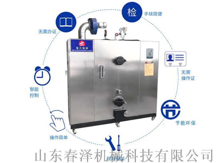 生物质颗粒蒸汽发生器优势.jpg