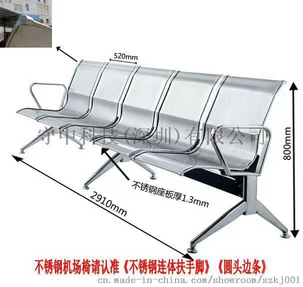 深圳守中科技【不锈钢排椅】专业生产制造加工厂家63525475