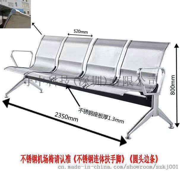 深圳守中科技【不锈钢排椅】专业生产制造加工厂家63525465