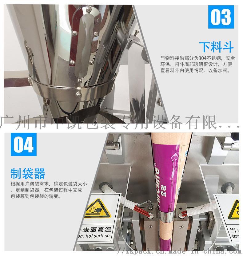 气动颗粒背封包装机-详情页_11.jpg