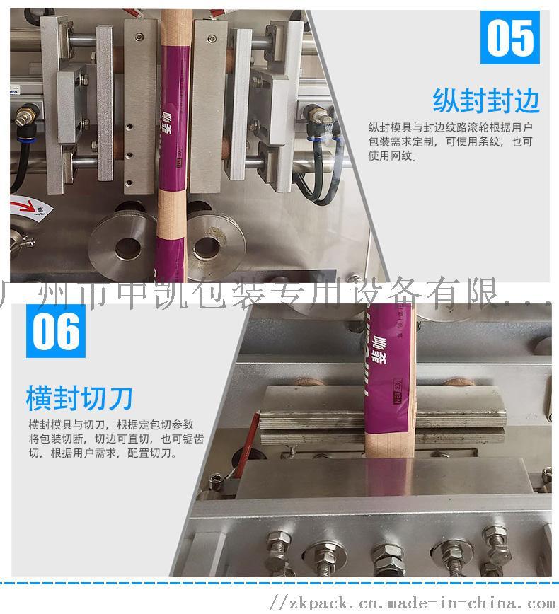 气动颗粒背封包装机-详情页_12.jpg