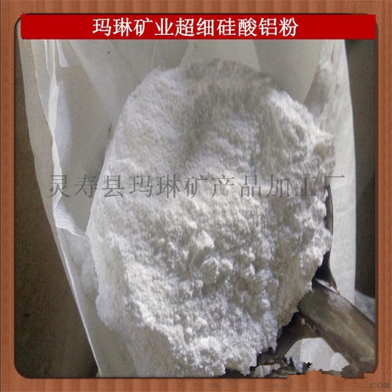 超細矽酸鋁粉.jpg