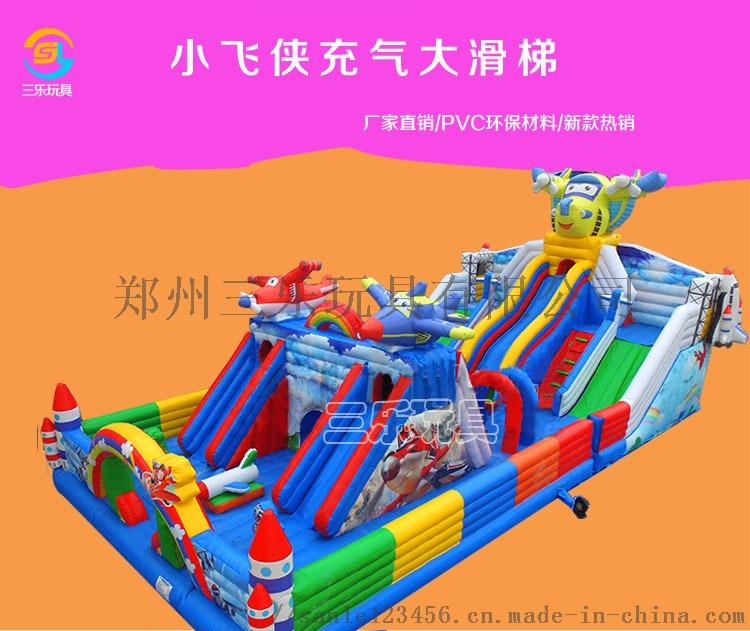 小飞侠充气大滑梯SL-1.jpg