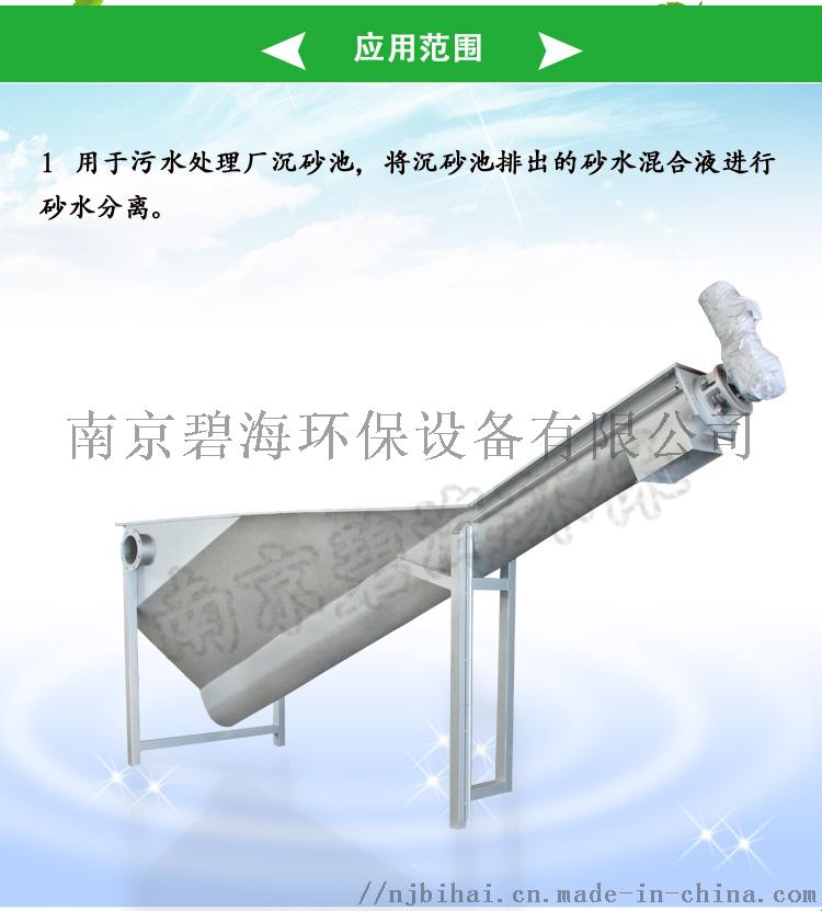 LSSF-355型螺旋式砂水分离器  砂水分离器74210875