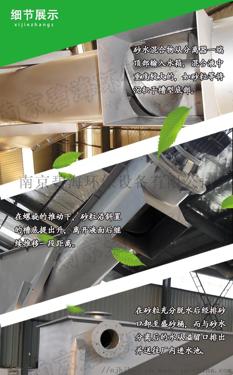 LSSF-355型螺旋式砂水分离器  砂水分离器74210895