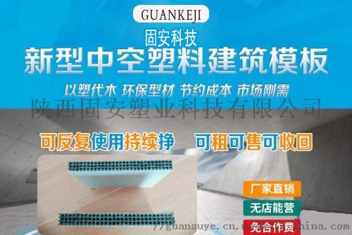 张掖中空塑料建筑模板 PP纳米合金塑料建筑模板厂家79078212