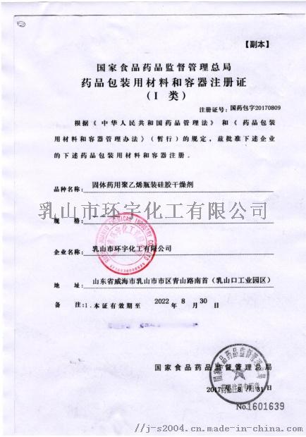柱状干燥剂药包证书.png
