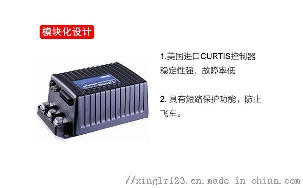 605.375辽宁本溪电动地牛步行式_CURTIS控制器-沈阳兴隆瑞.jpg