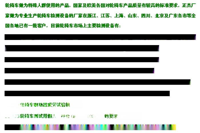 中国制造 轮椅车文字.jpg