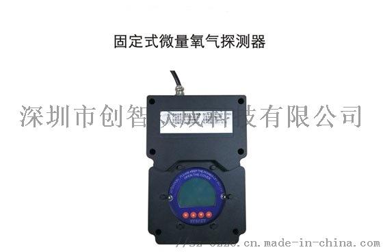 ZCA210-O2-M固定式微量氧探测器.jpg