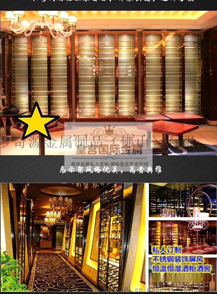 不锈钢恒温酒架酒柜 别墅酒吧红酒架来图定制793146952