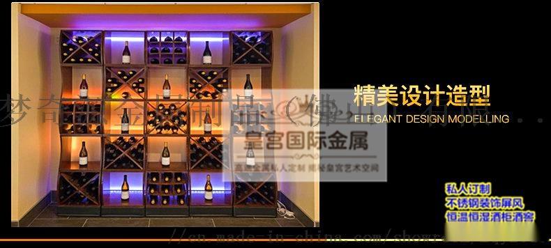 不锈钢  恒温酒柜 酒窖 酒架定制79424632