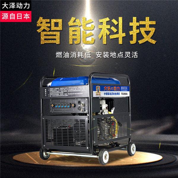 280a柴油發電電焊機 (2).jpg