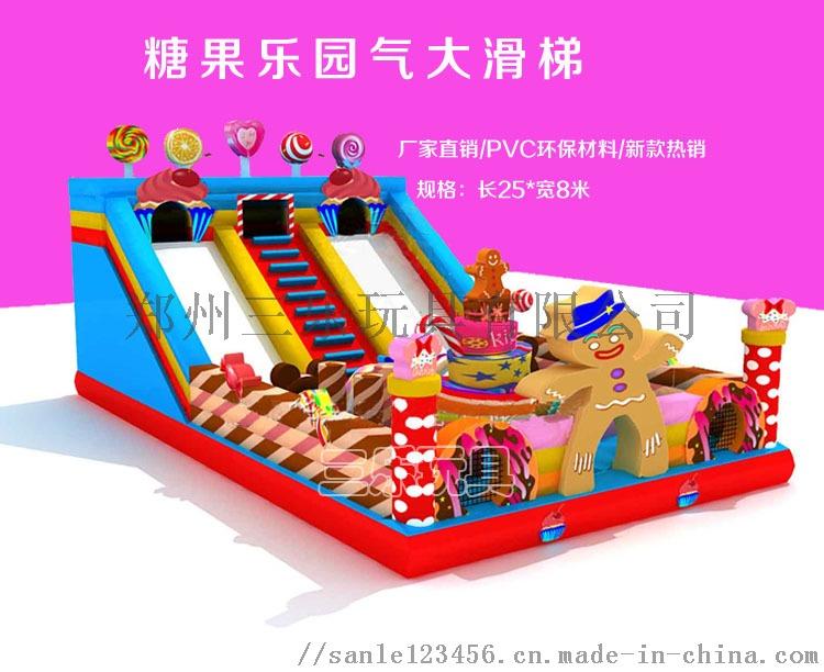 糖果樂園充氣大滑梯SL.jpg