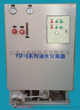 YSF-Q-0.5油水分离器