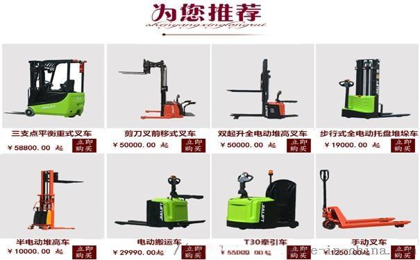 朝阳2吨电动托盘搬运车多少钱一台-沈阳兴隆瑞76781832